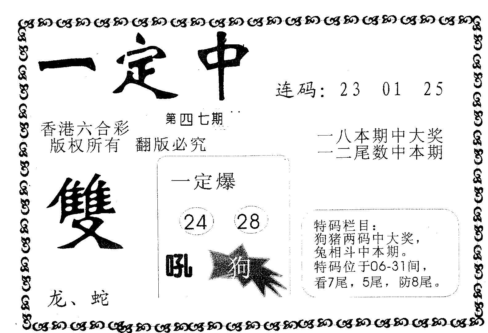 047期一定中(黑白)