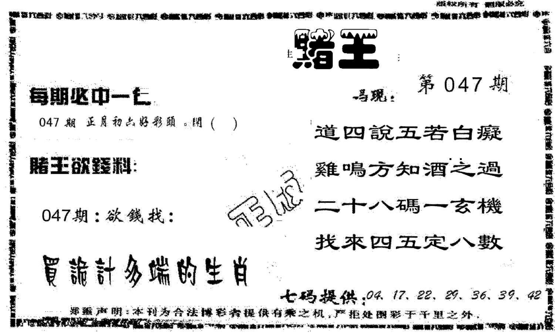 047期香港赌王(黑白)