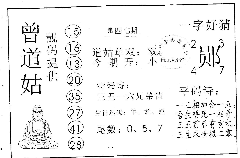 047期曾道姑(黑白)