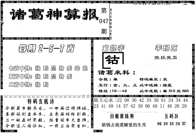 047期另新诸葛神算报(黑白)