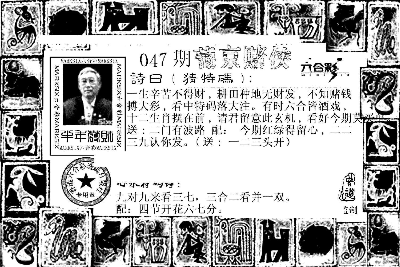 047期葡京赌侠(新)(黑白)