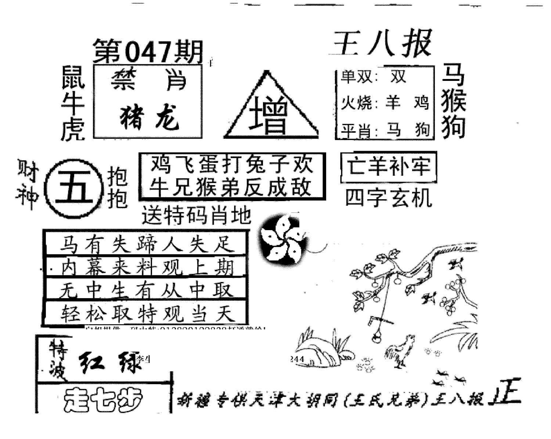 047期王八报(黑白)