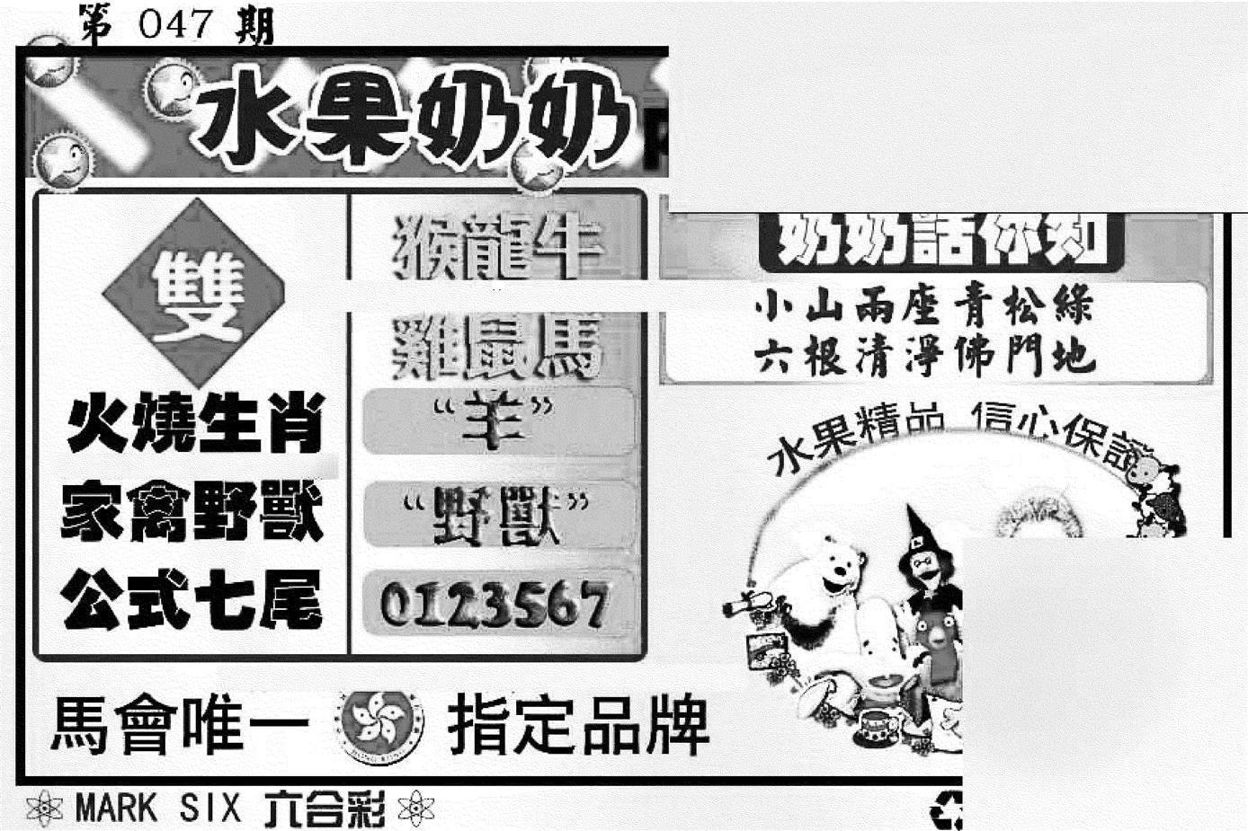 047期水果奶奶内幕(黑白)