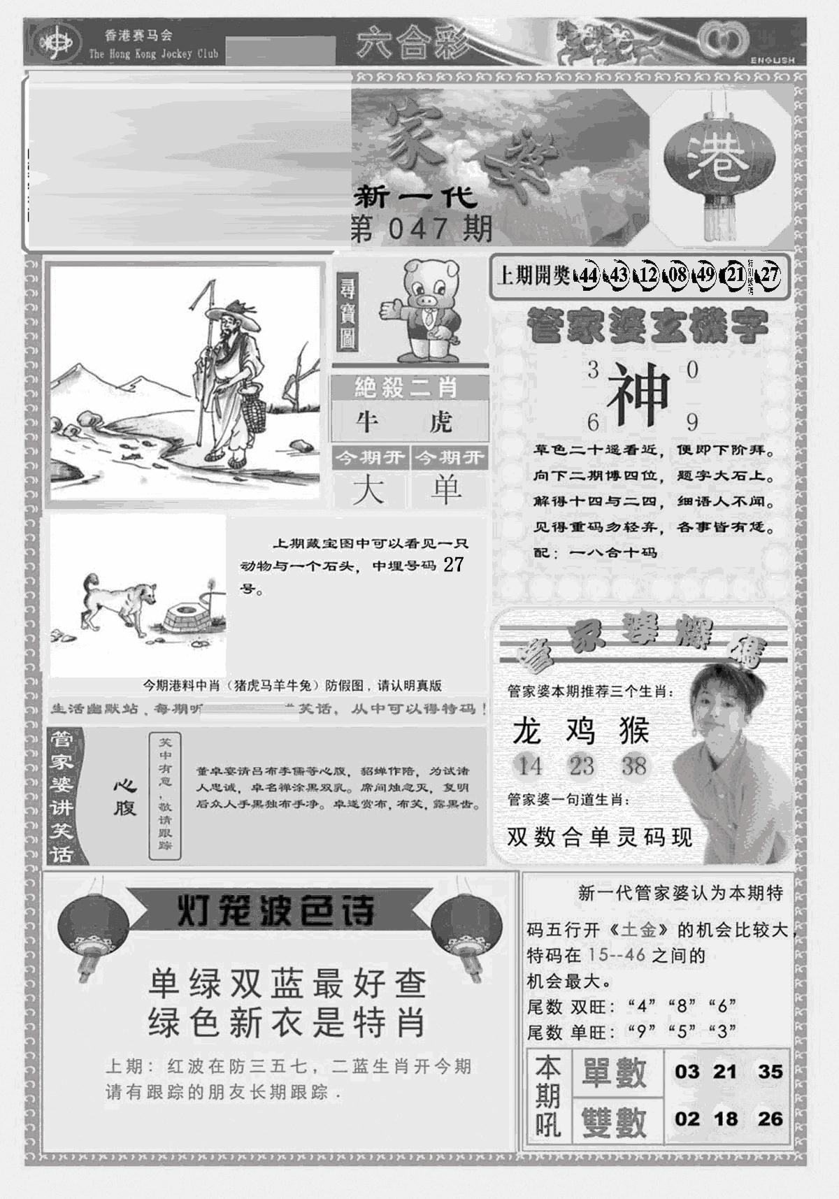 047期新当天报-3(黑白)