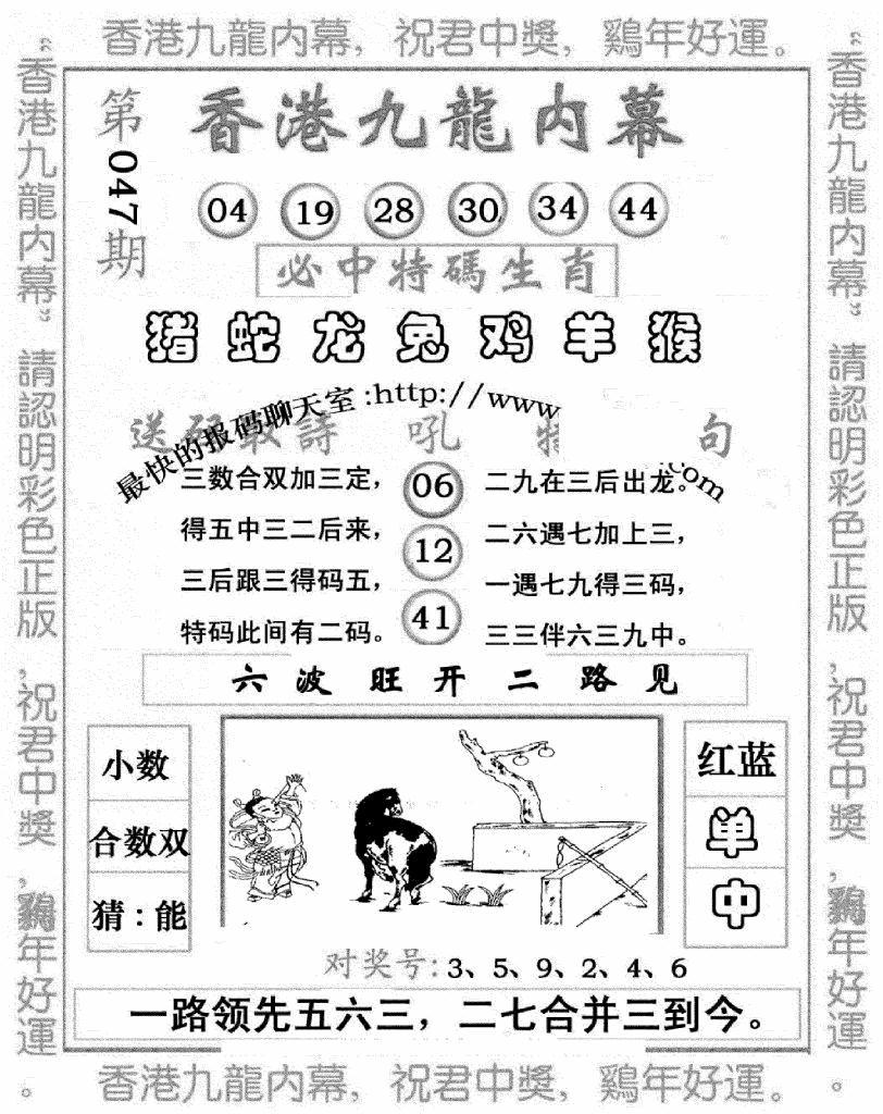 047期九龙内幕七肖图(黑白)