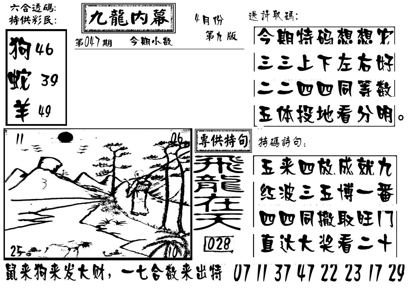 047期香港九龙传真-3(黑白)