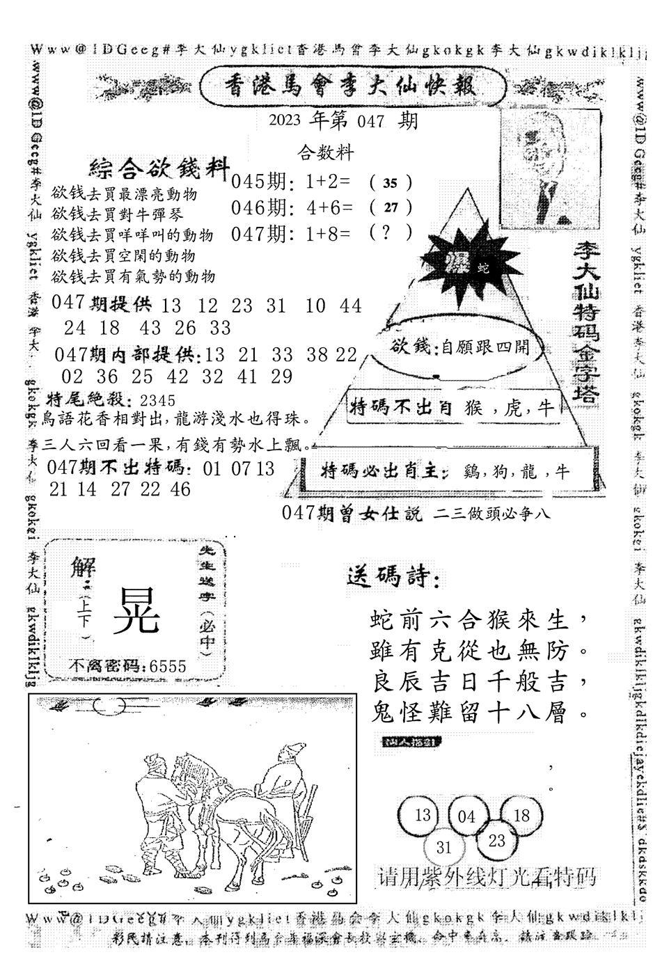 047期另版李大仙快报(黑白)