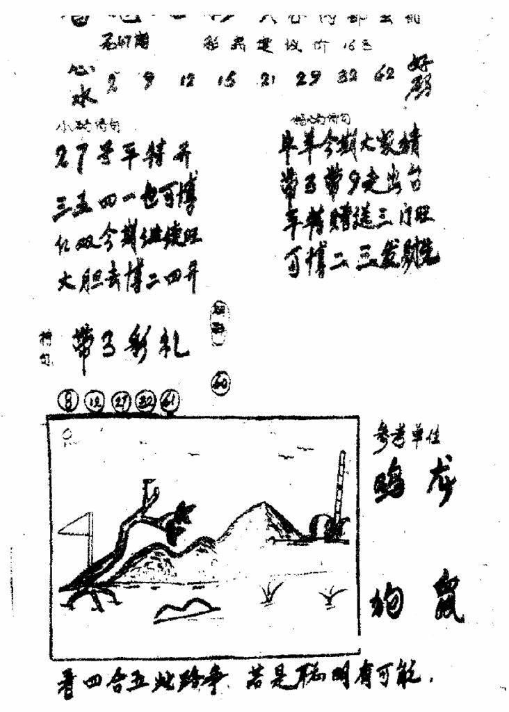 047期香港九龙传真1(手写版)(黑白)