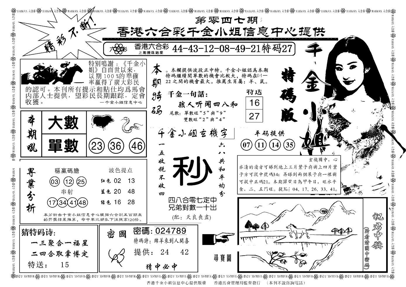 047期千金小姐A(新)(黑白)