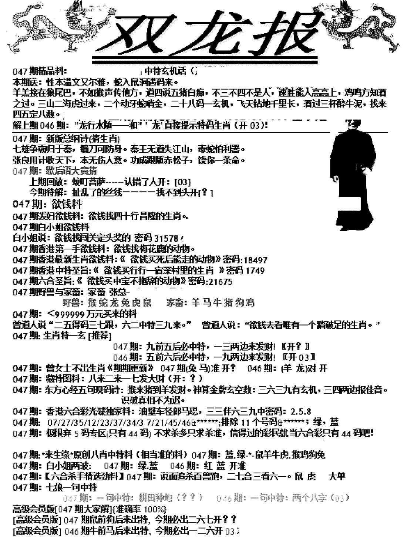 047期双龙报A(黑白)
