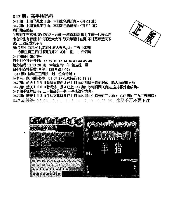 047期双龙报B(黑白)