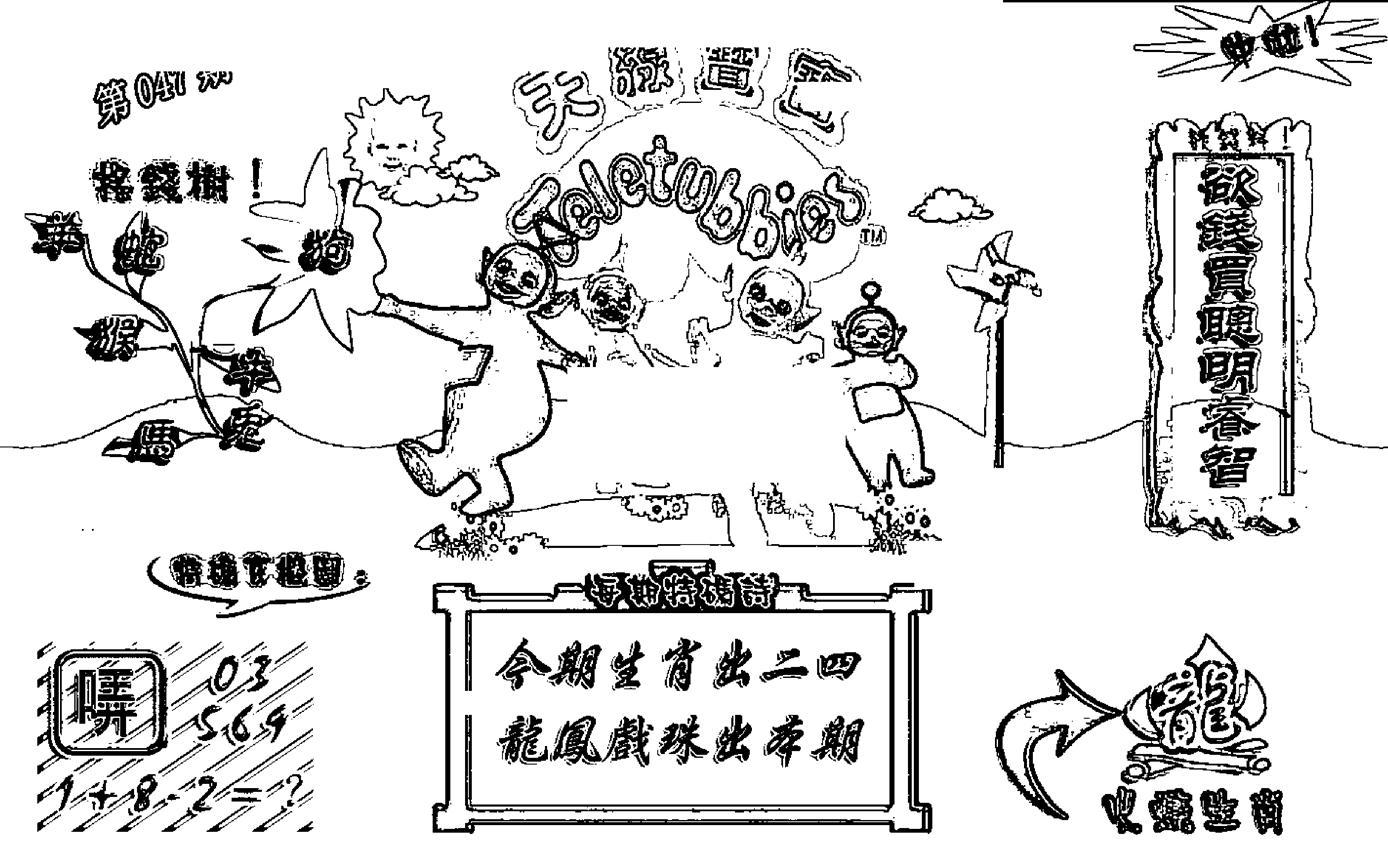 047期天线宝宝┥-A(黑白)