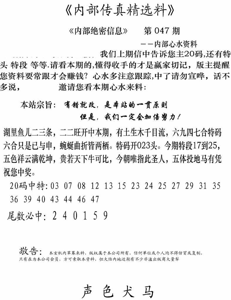 047期内部传真精选料(黑白)