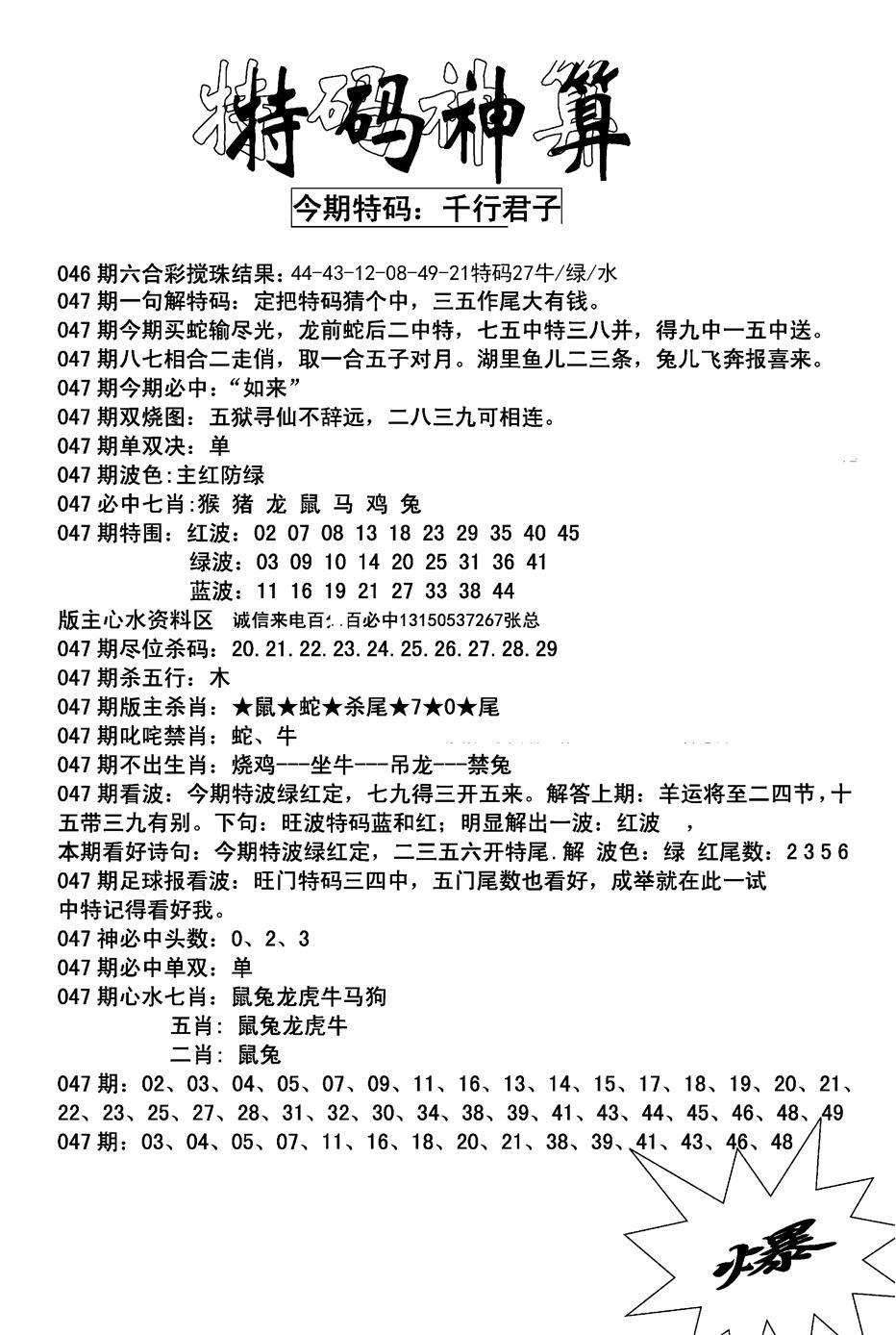 047期特码神算(黑白)