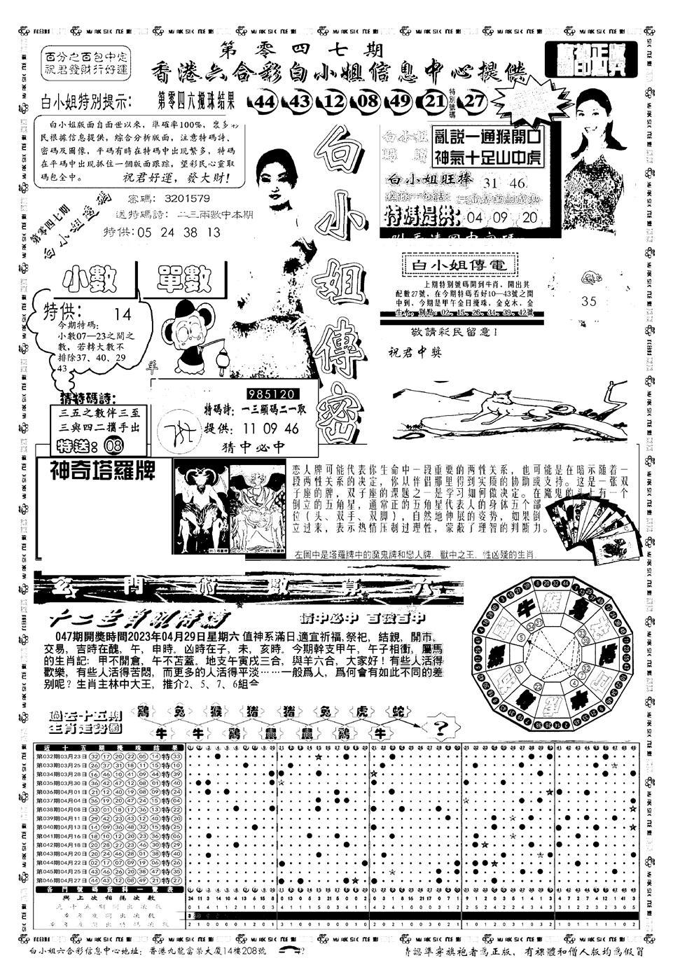 047期新版白小姐祺袍A(黑白)
