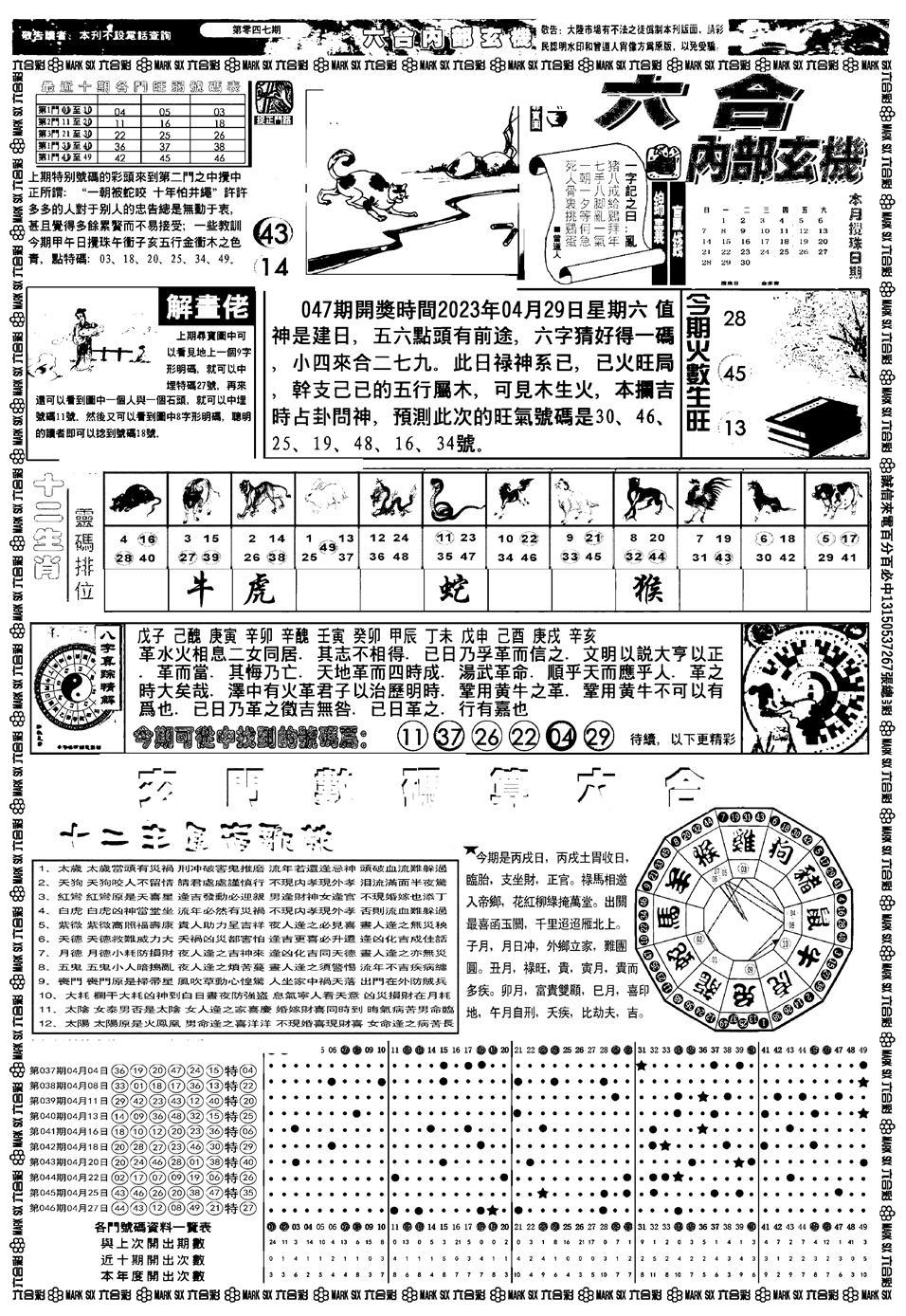 047期新版内部玄机A(黑白)
