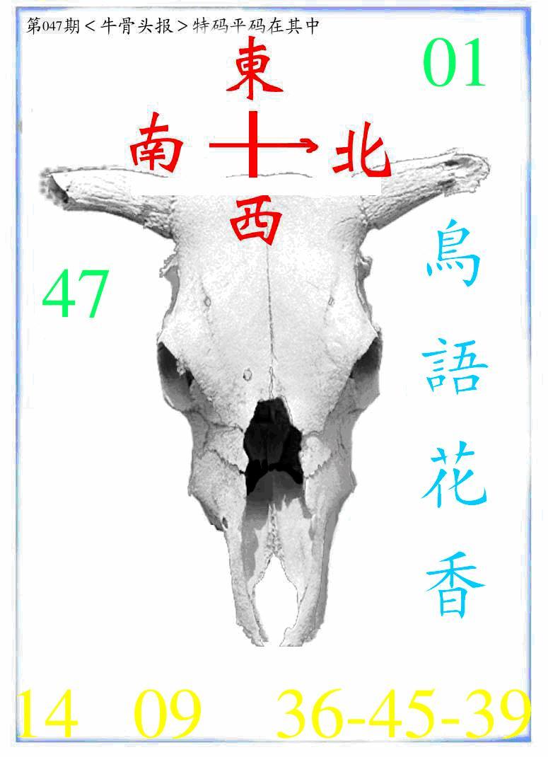 047期牛派系列7(黑白)