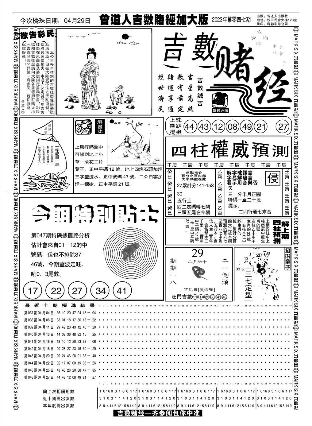 047期大吉数A(黑白)