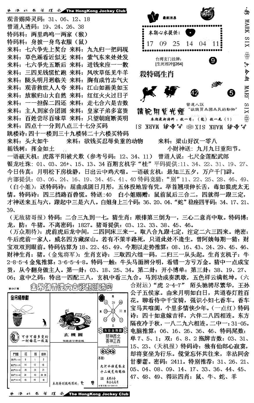 047期马会版综合B(黑白)