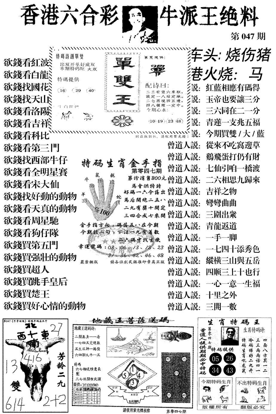 047期香港牛派王绝料(黑白)