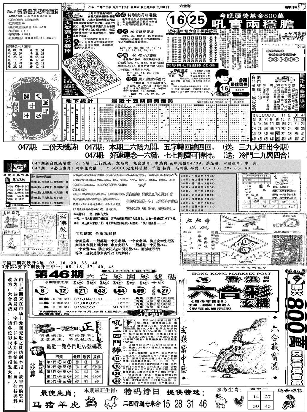 047期恭喜发财(黑白)