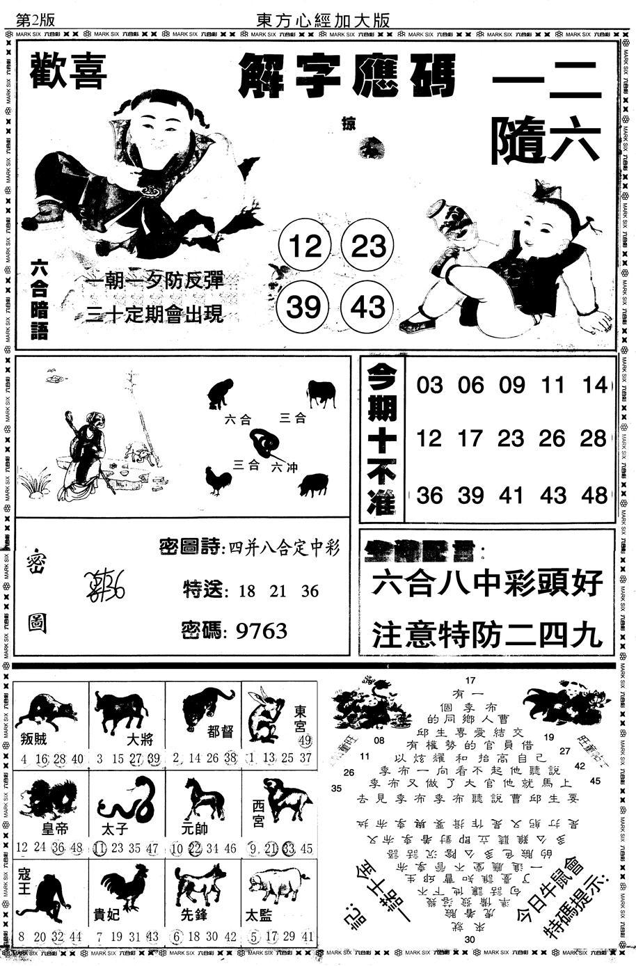 047期大东方心经B(黑白)