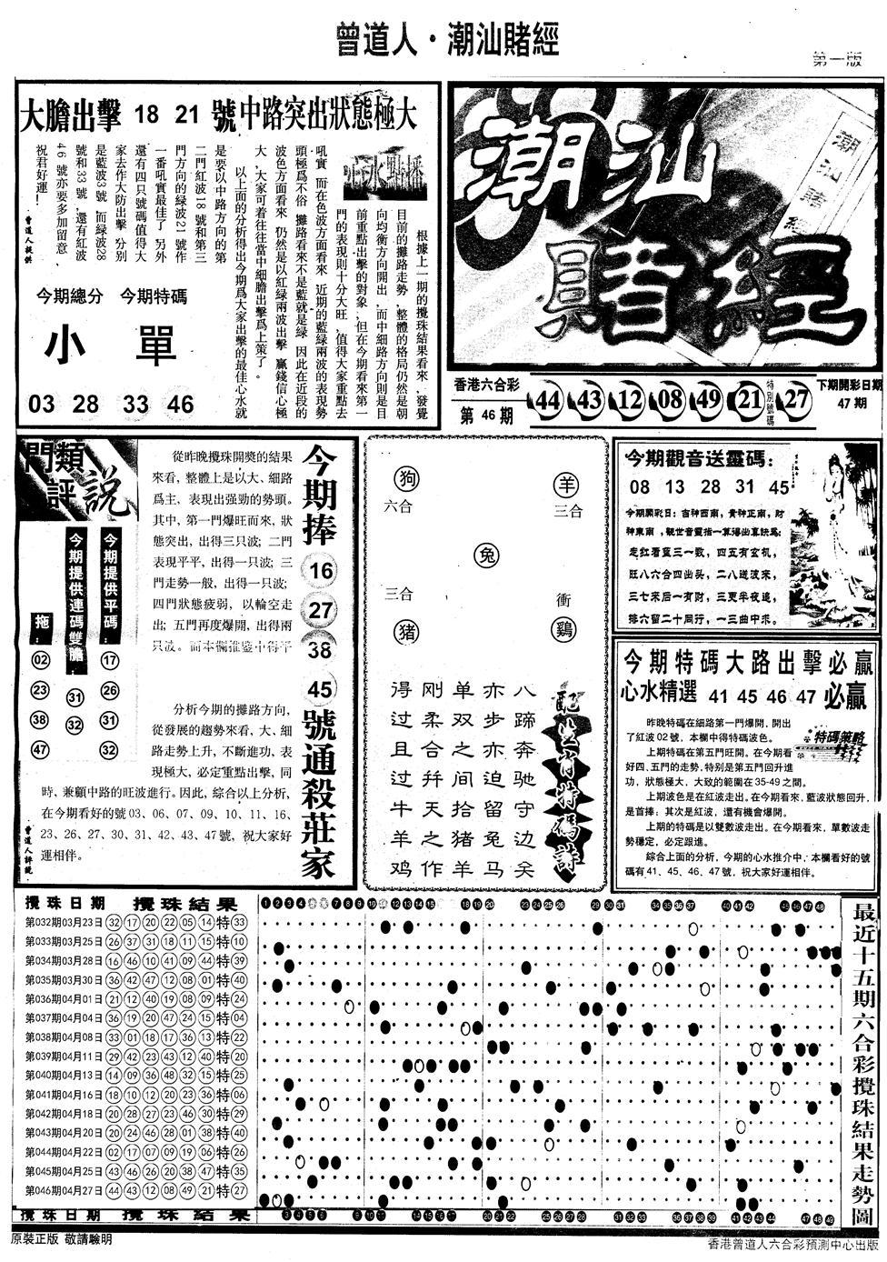 047期另版潮汕赌经A(黑白)