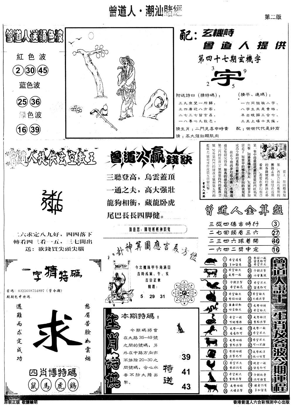 047期另版潮汕赌经B(黑白)