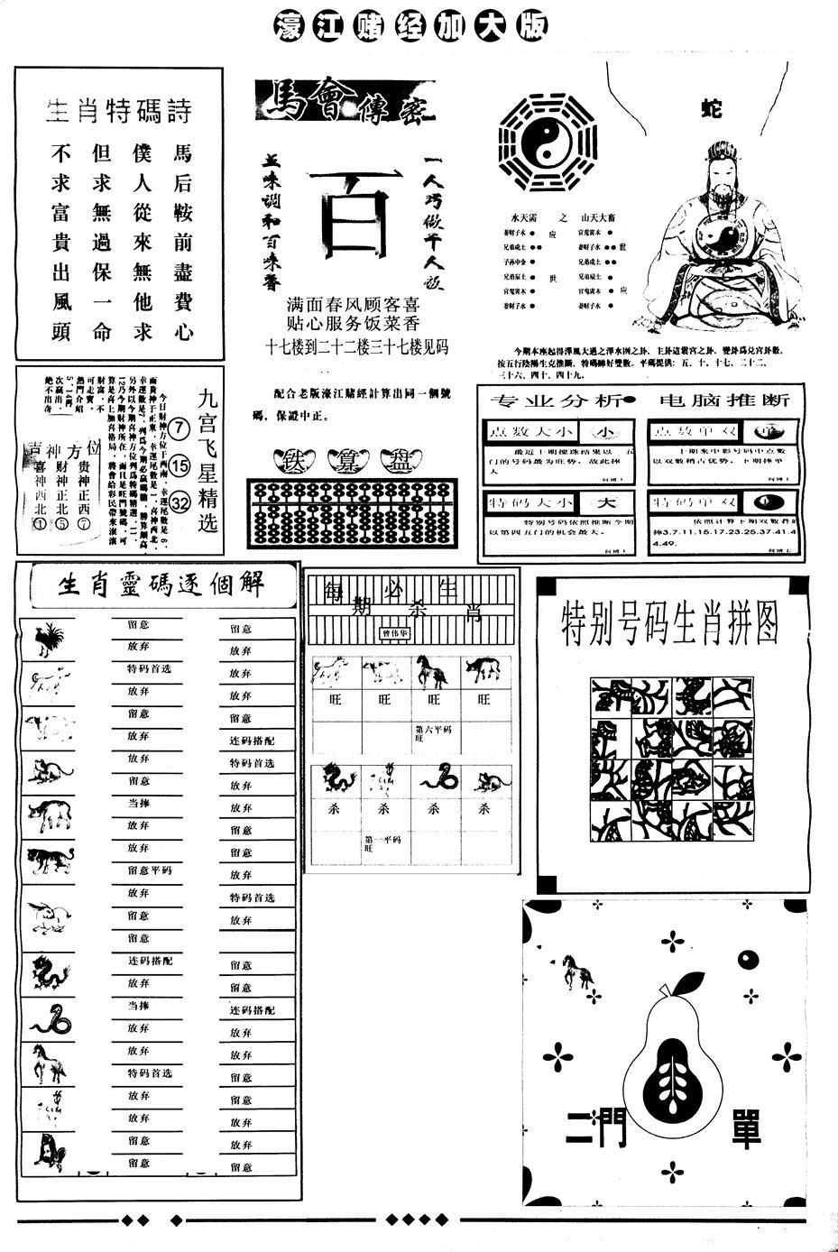 047期另版大濠江B(黑白)