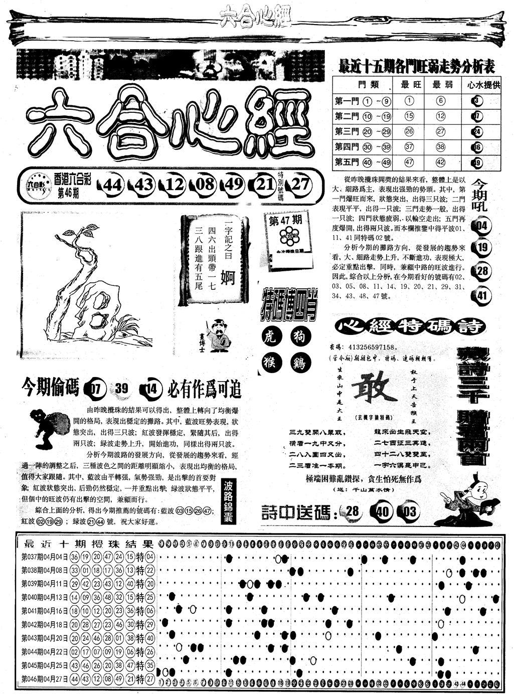 047期另版六合心经A(黑白)