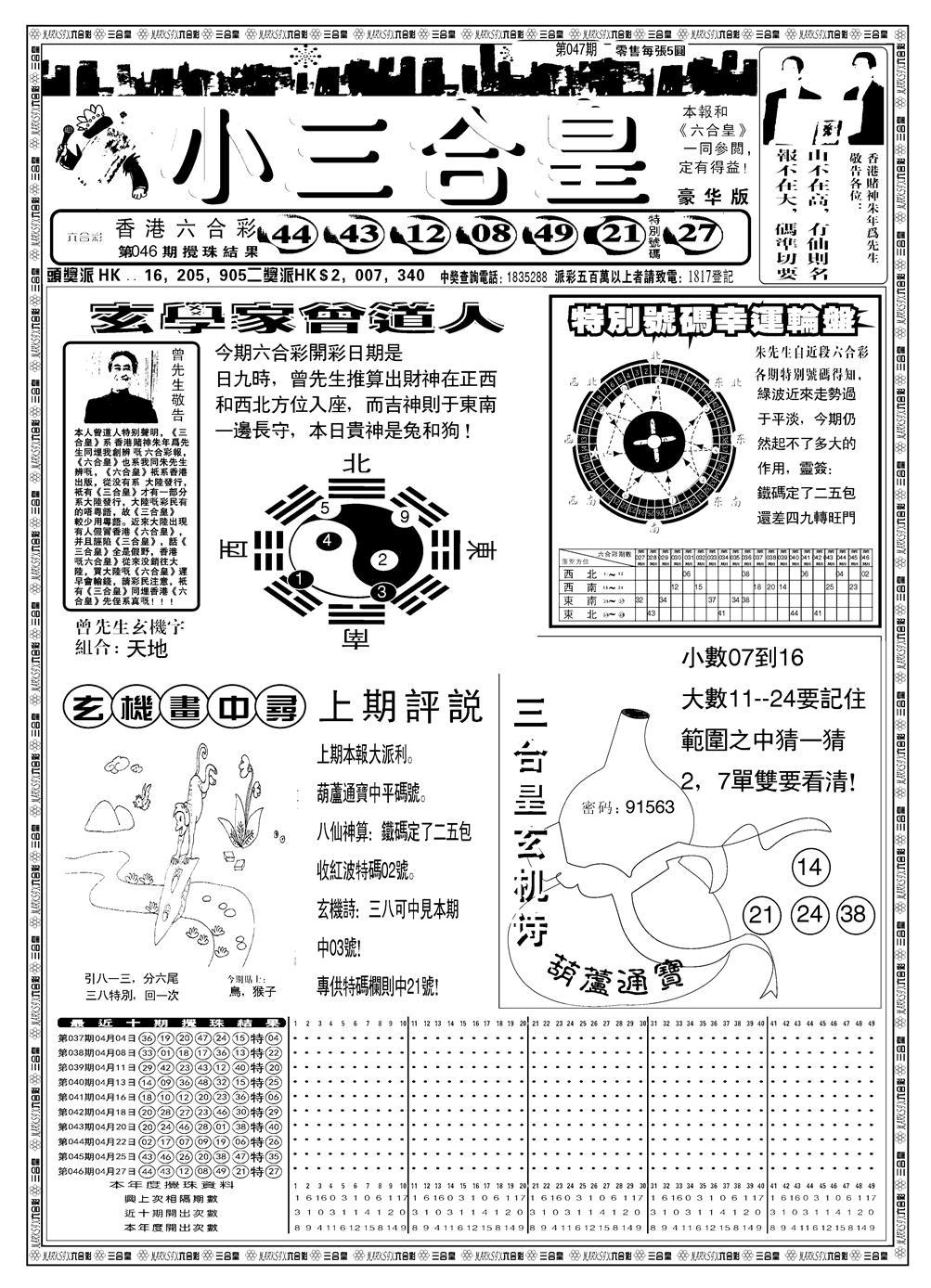 047期另版小三合皇A(黑白)
