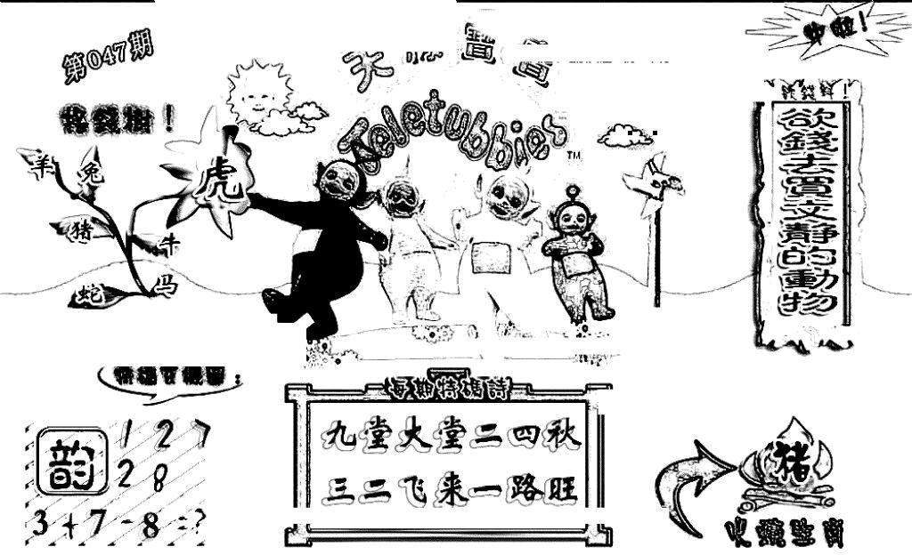 047期天线宝宝(早图)(黑白)
