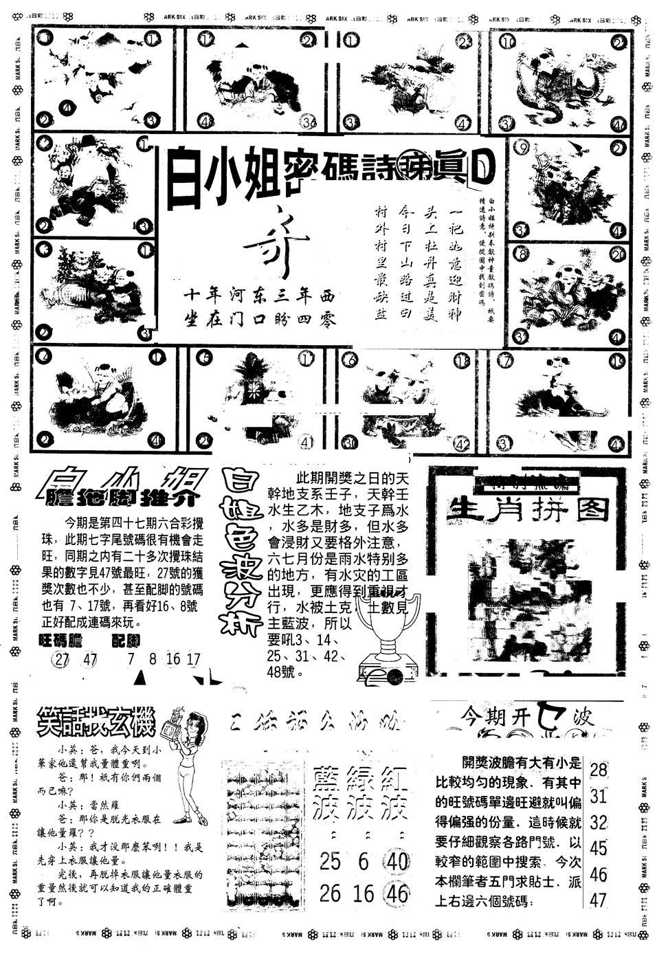 047期另版白小姐祺袍B(黑白)
