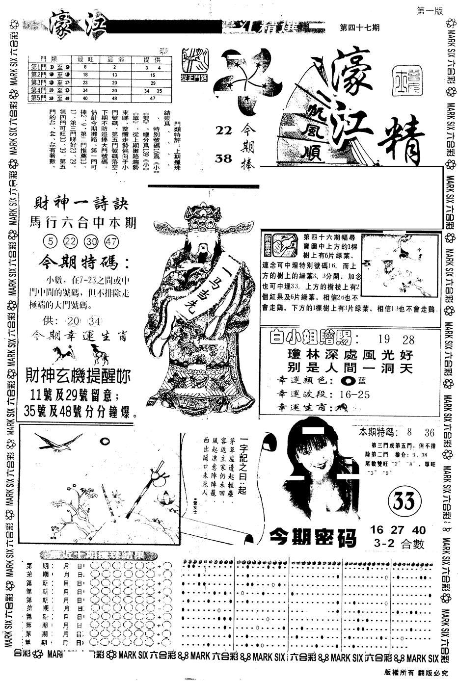 047期另版濠江精选A(黑白)
