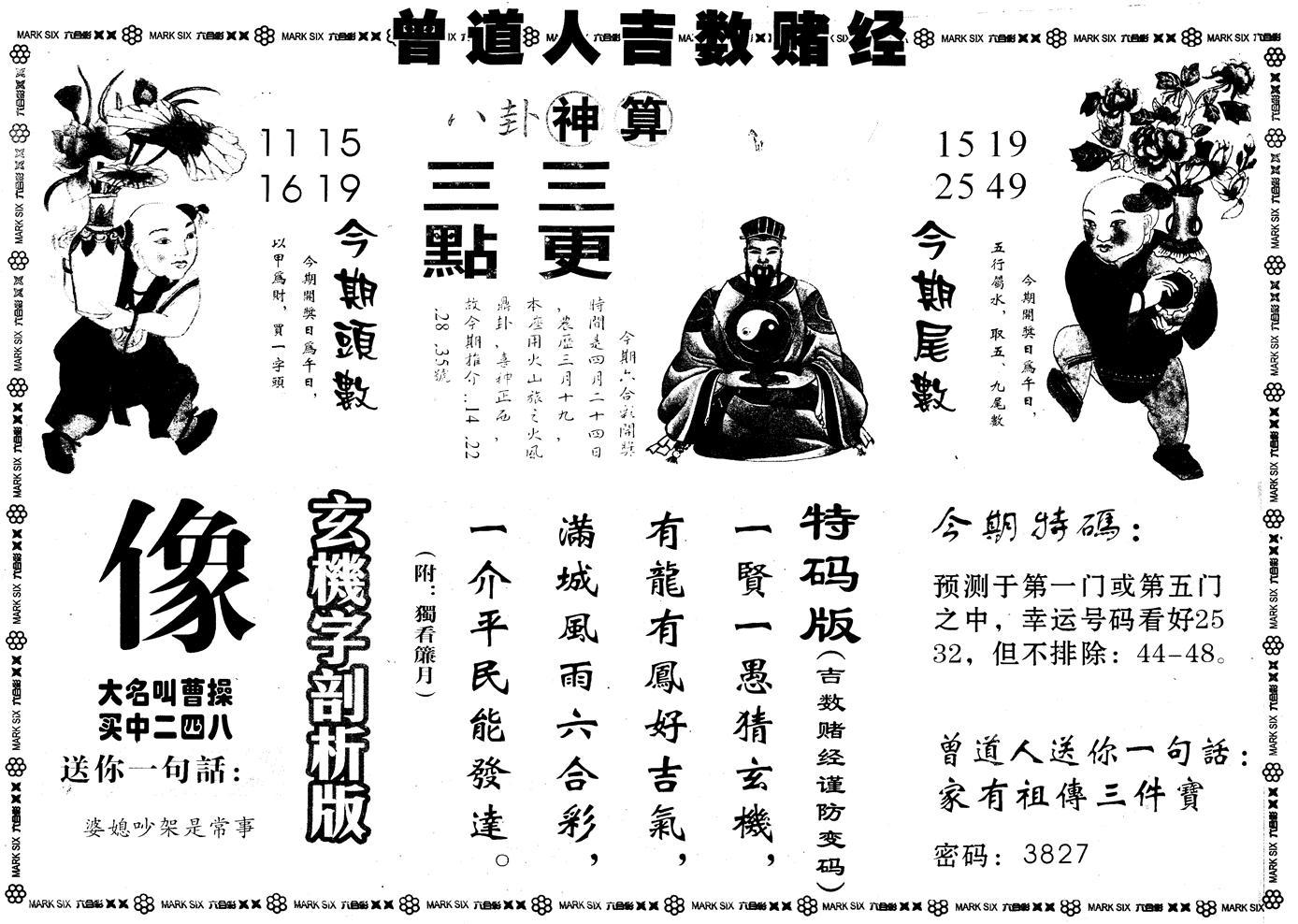 047期另版吉数赌经B(黑白)