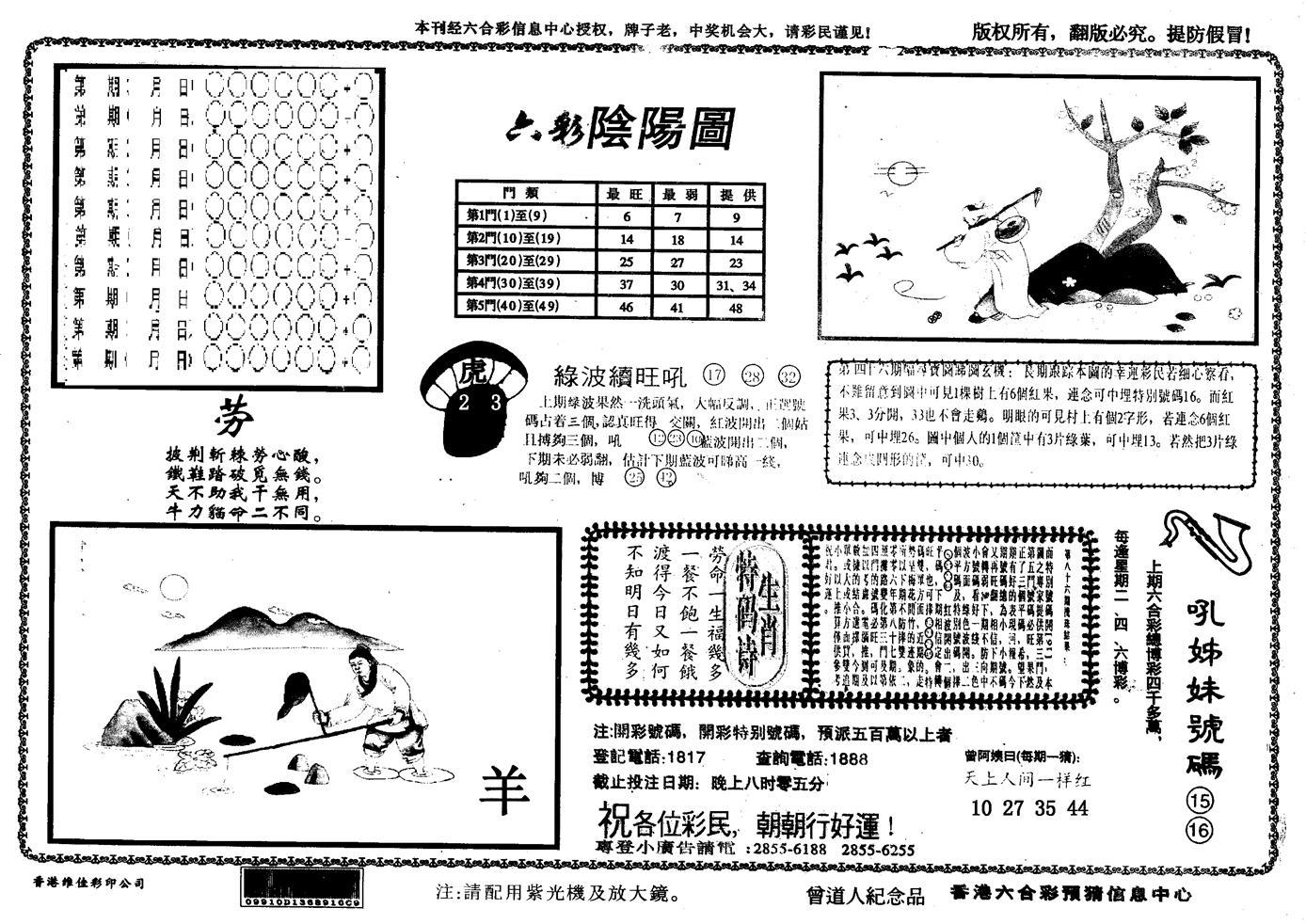 047期另版六彩阴阳(黑白)