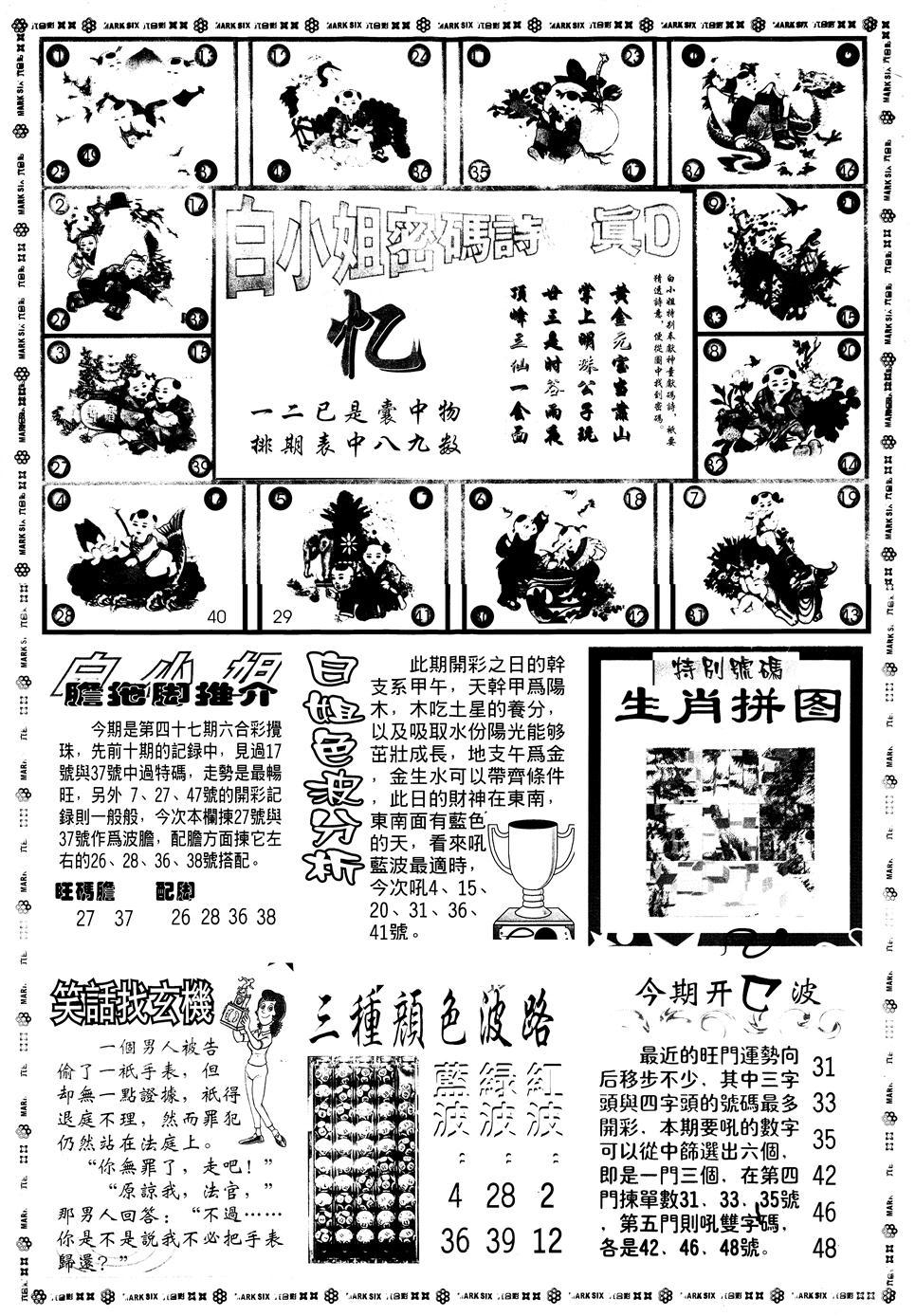 047期另版白姐旗袍B(黑白)