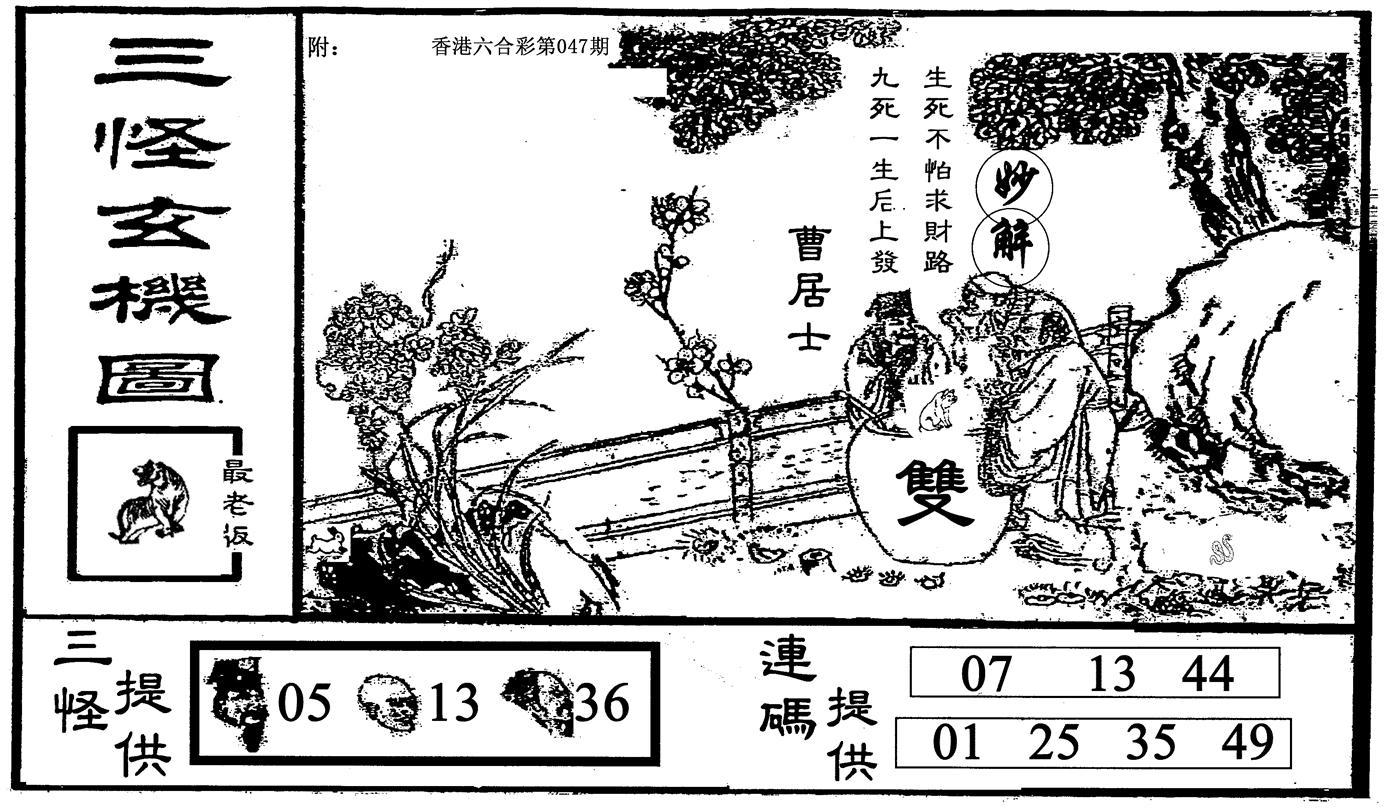 047期老三怪B(黑白)