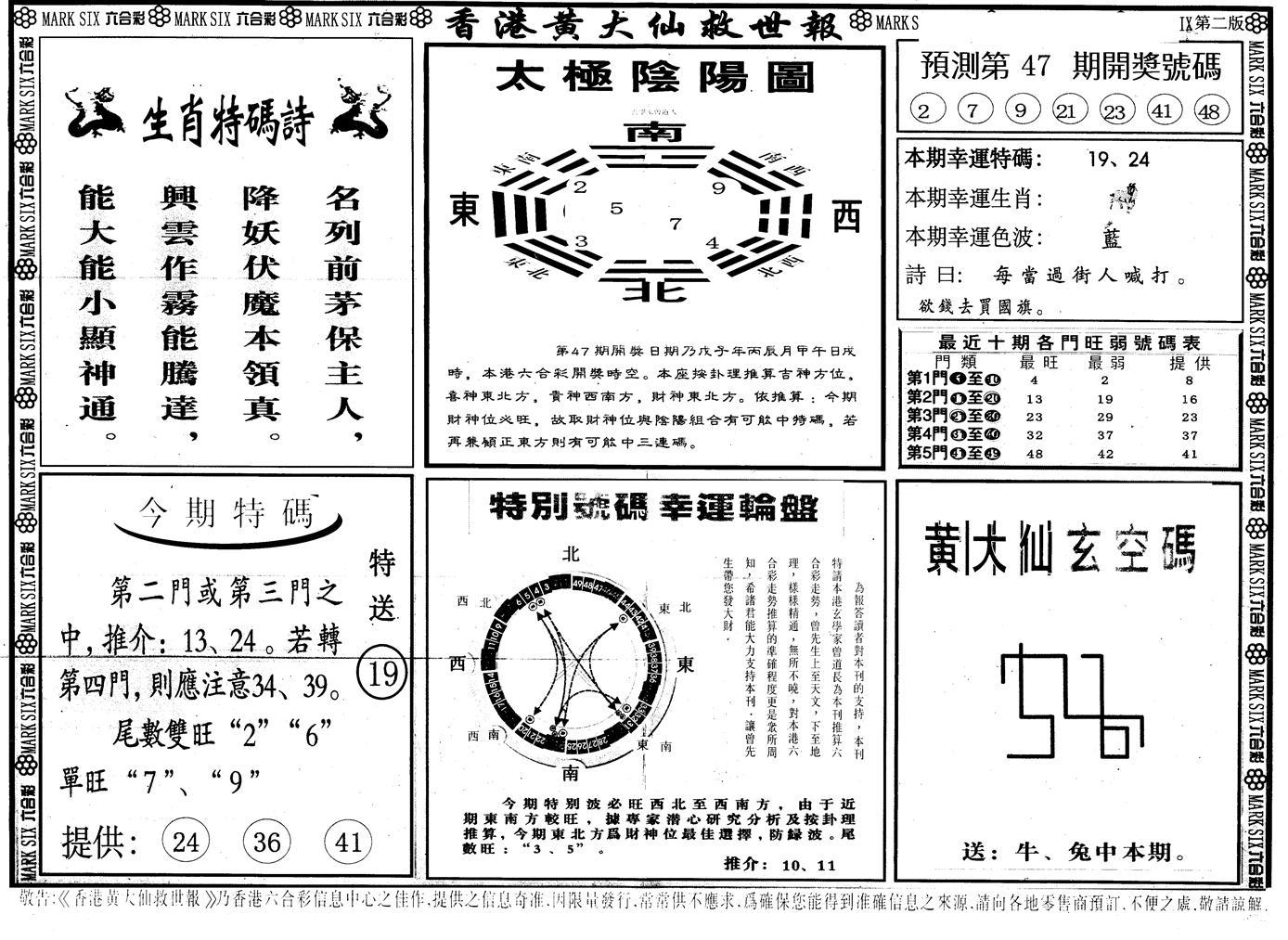 047期另版香港黄大仙B(黑白)