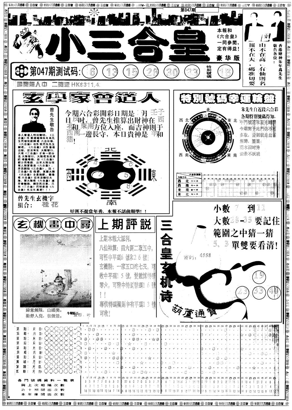 047期另版中版三合皇A(黑白)
