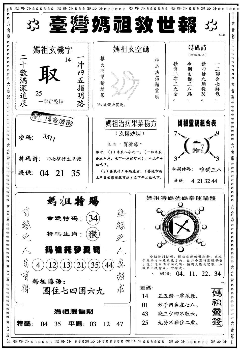 047期另版台湾妈祖灵码B(黑白)