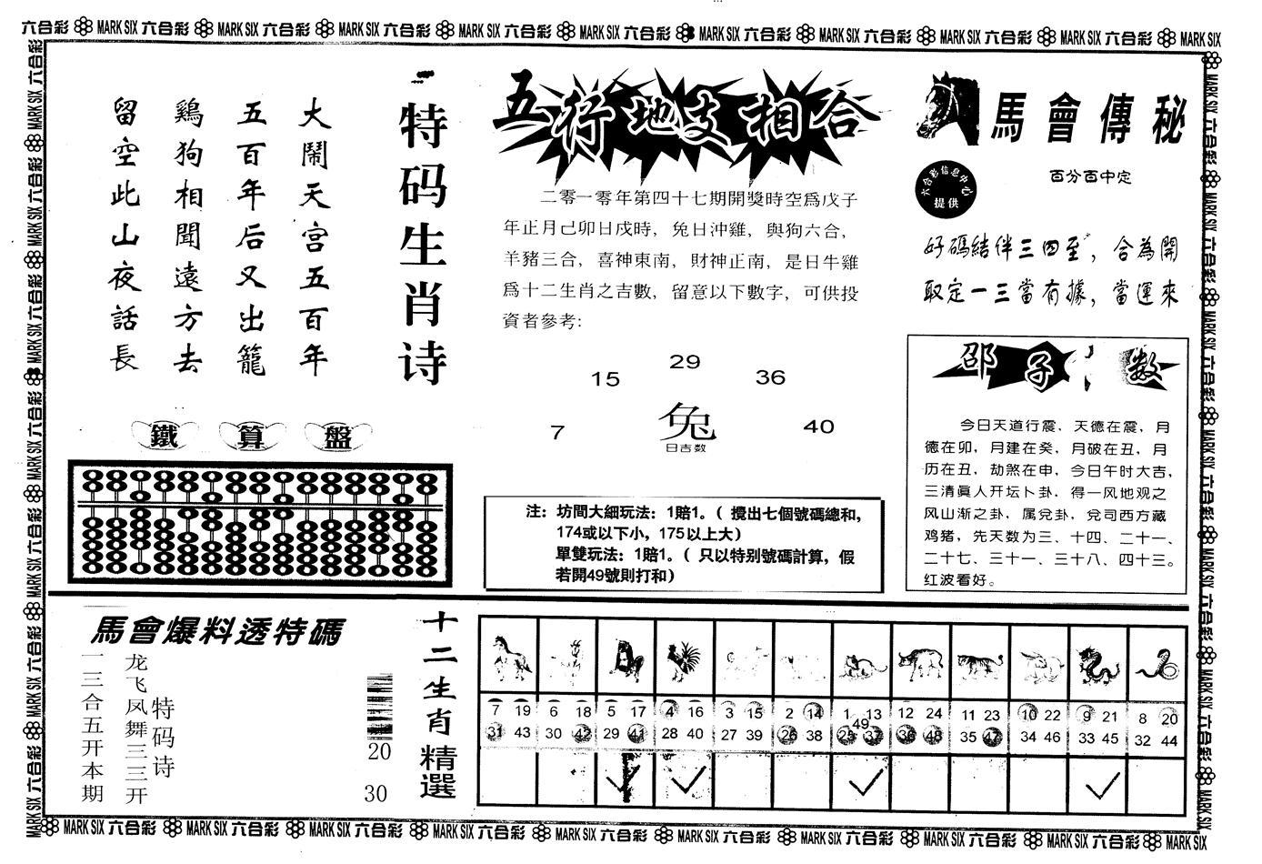 047期另版马会财经B(黑白)