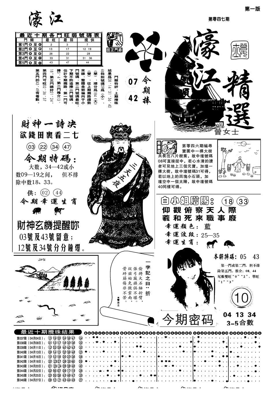 047期另濠江精选A(黑白)
