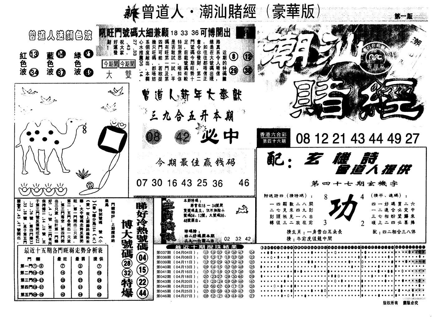 047期另潮汕赌经濠华版A(黑白)