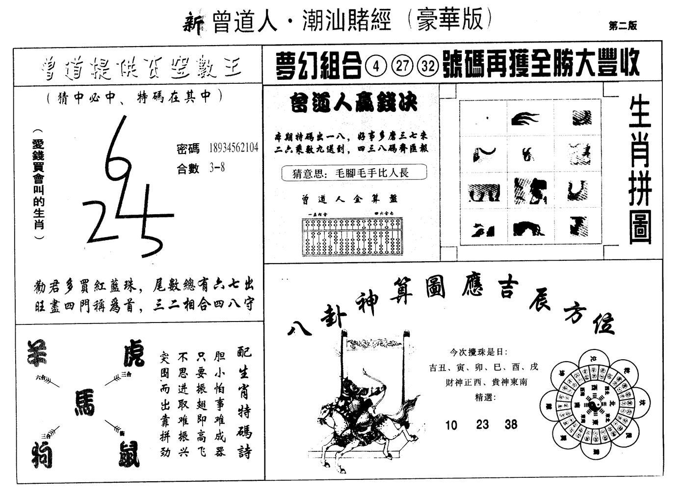 047期另潮汕赌经濠华版B(黑白)
