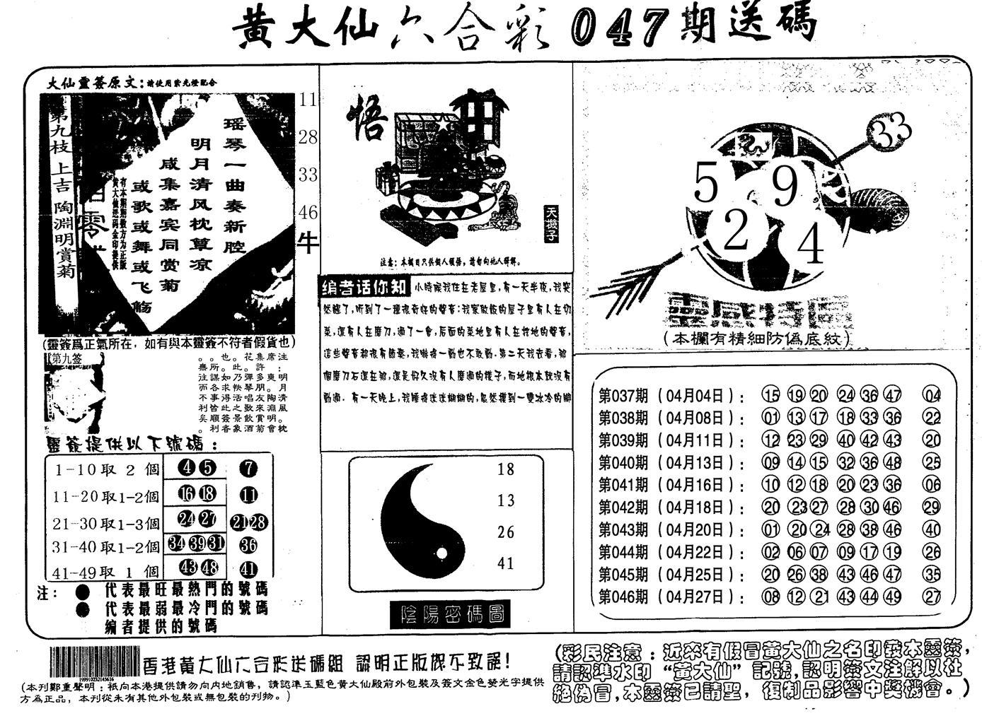047期另版射箭图(黑白)