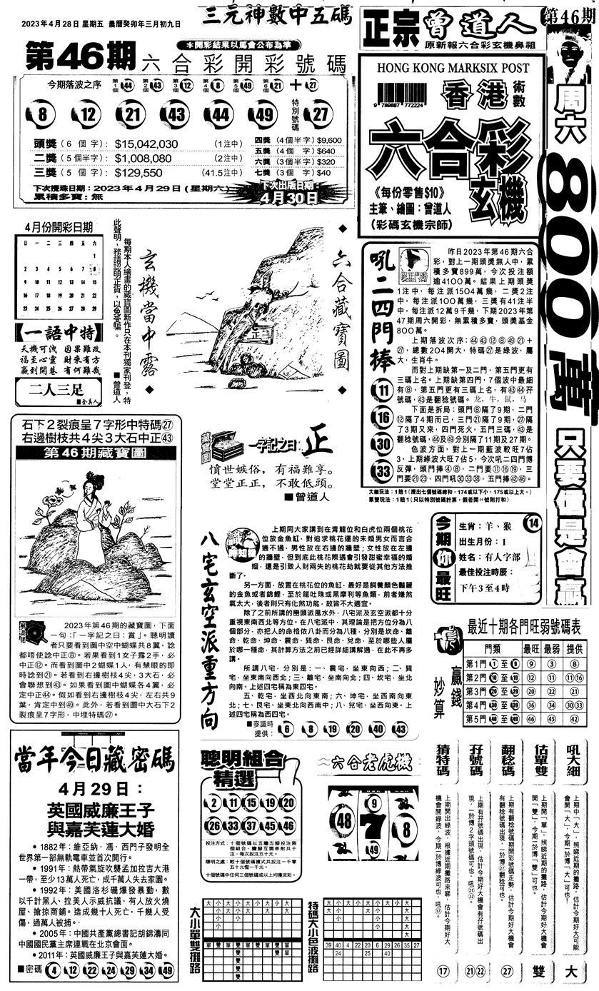 047期新报跑狗1(黑白)