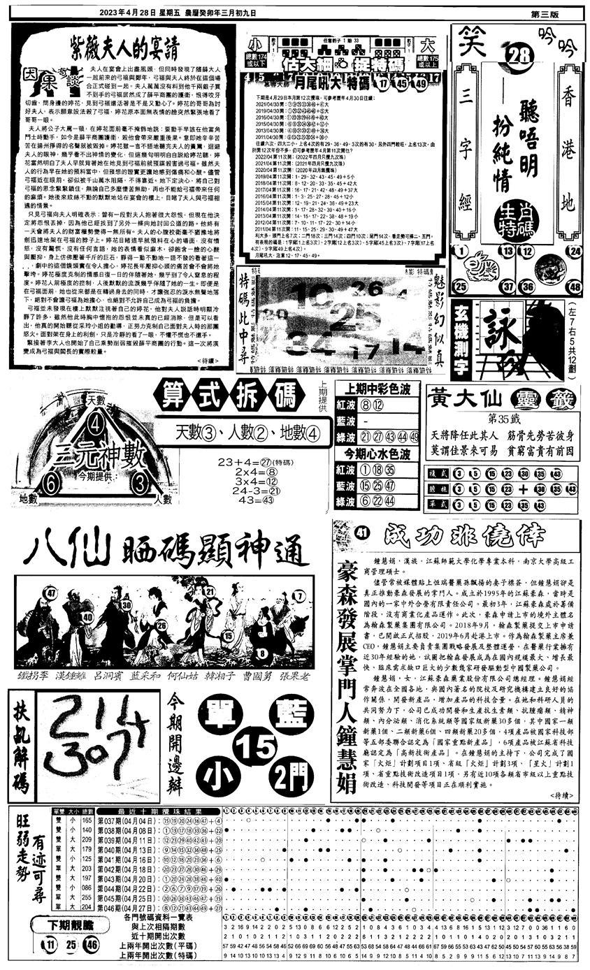 047期新报跑狗3(黑白)