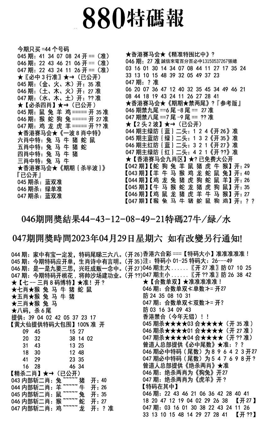 047期九龙880特码报(黑白)