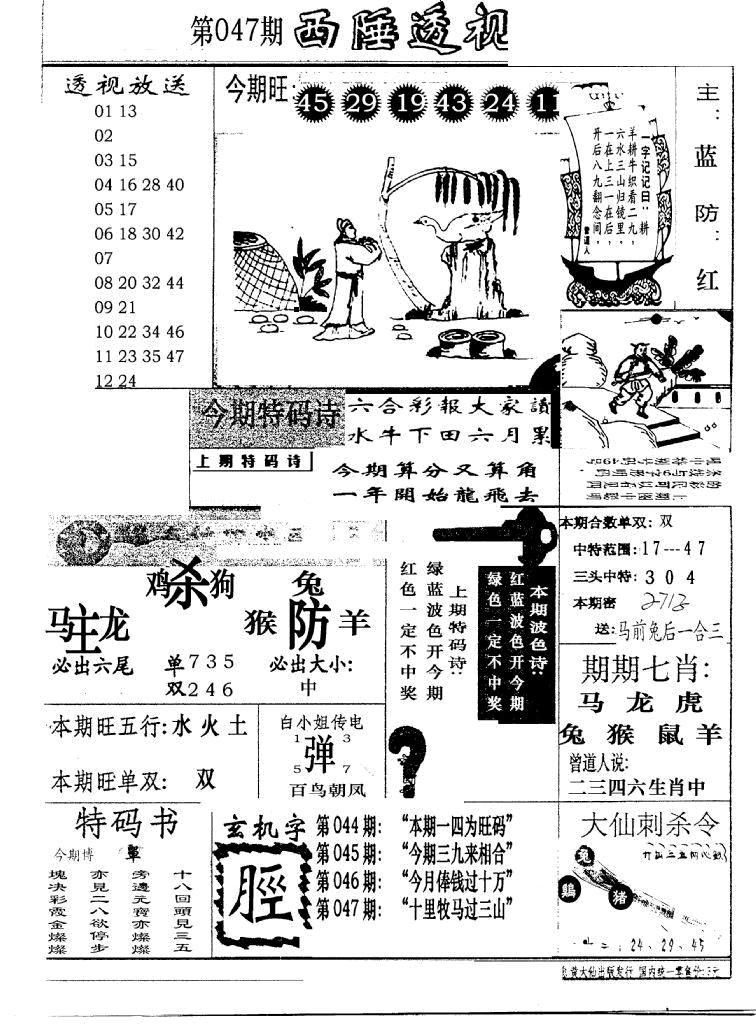 047期广东西陲透视(新报)(黑白)